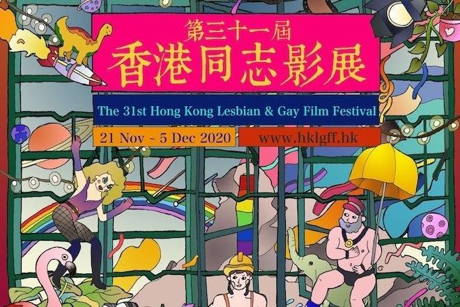 The Hong Kong Lesbian & Gay Film Festival hits a 31 year milestone