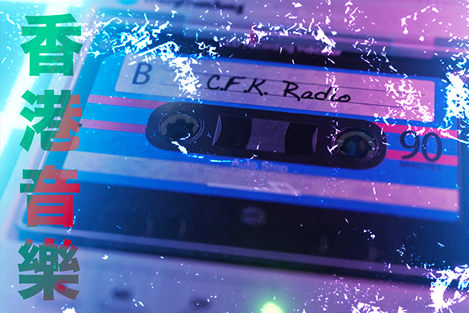 Crazy from Kong melds music videos & under the radar producers in a new radio series