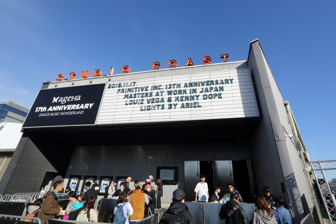 ageHa in Japan will close its doors this coming January after 20 years